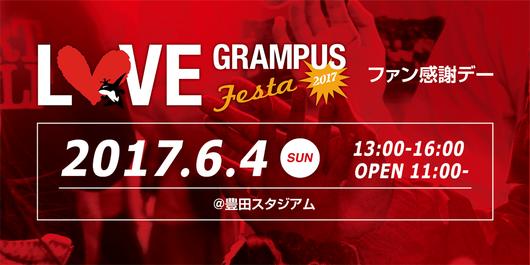 元SKE48梅本まどかが名古屋グランパスファン感謝デーin豊田スタジアムのMCを担当!