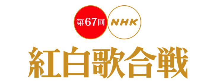 【エンタメ画像】NHK、紅白AKB48選抜企画は「夢を知ってもらうため」 - 総選挙との違い説明