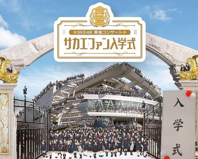 【エンタメ画像】「SKE48単独コンサート 10周年突入 春のファン祭り★(夜公演)」感想用掲示板