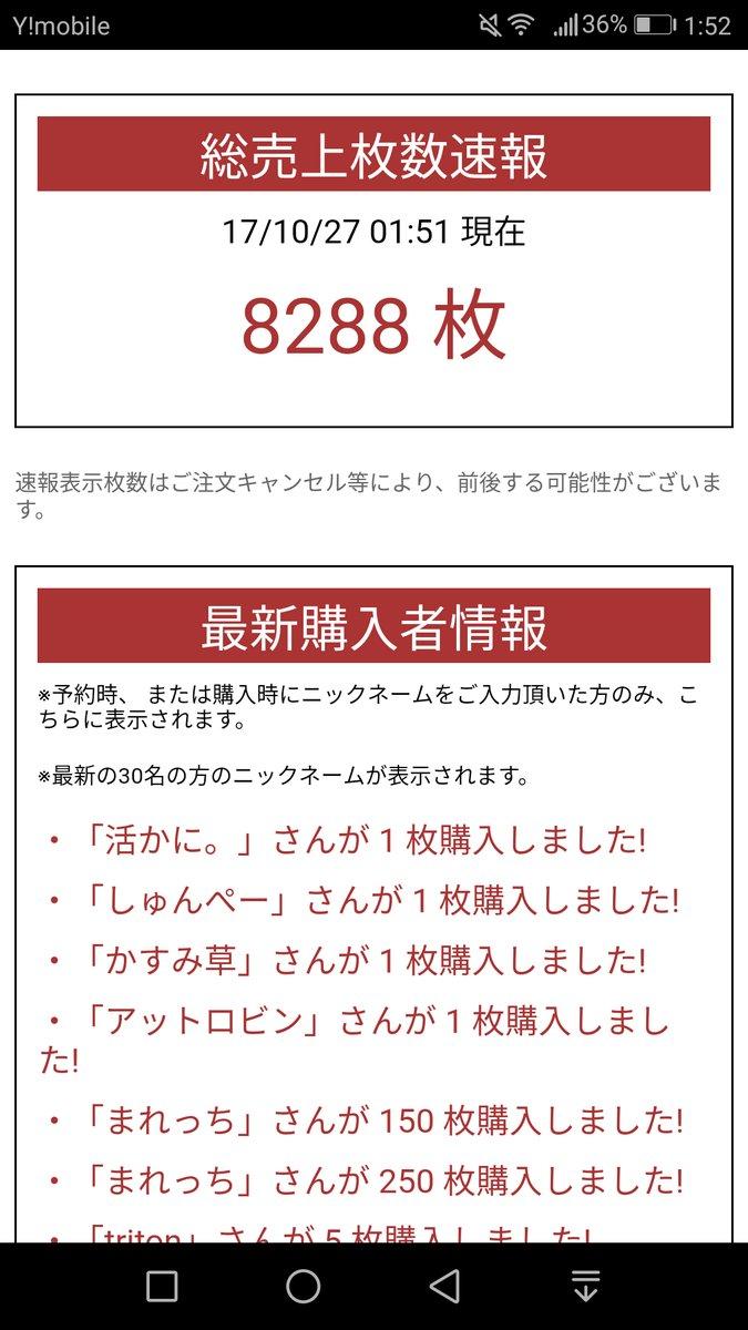 【エンタメ画像】【漢あらわる!】古畑奈和 1stシングル「オルフェス」8,000枚を突破!