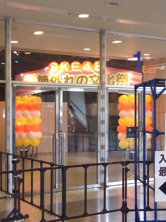 【エンタメ画像】【朗報】SKE文化祭が大盛況