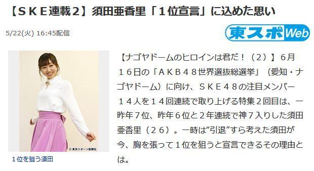 【エンタメ画像】SKE48 須田亜香里 世界選抜総選挙「1位宣言」に込めた思い