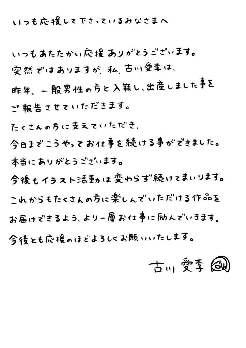 【エンタメ画像】元SKE48の古川愛李 昨年一般男性と入籍し出産していたことを報告