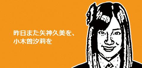 SKE48矢神