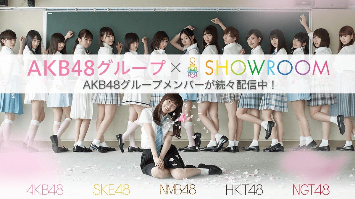 【エンタメ画像】「こりゃ大変だー」AKB48グループメンバーのSHOWROOM個人配信スタート!!!