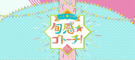 本日お昼0:20~よりSKE高畑結希がNHK総合「旬感☆ゴトーチ!」に生出演!地元香川の魅力を伝えます