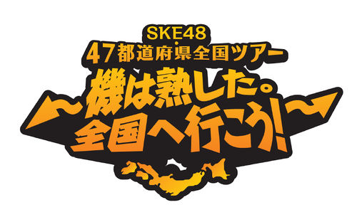 500px-SKE48-47都道府県全国ツアー~機は熟した。全国へ行こう!~