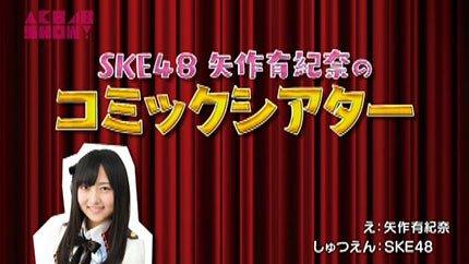 【エンタメ画像】【AKB48SHOW】新コーナーSKE矢作有紀奈のコミックシアターってなんだ?★w