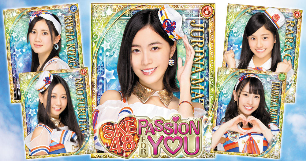 【エンタメ画像】【SKE48 Passion For You】6月19日からのイベントは「レディースファッションブランド」のCMに模範生として出演するSKE48メンバーを決定!!