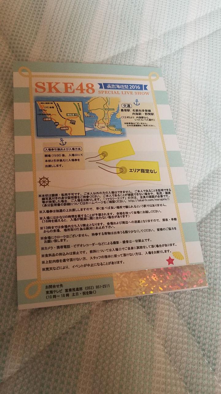 【エンタメ画像】《美浜海遊祭》当選ハガキキタ━━━━━━(゚∀゚)━━━━━━!!