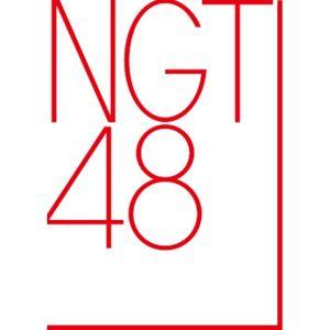 【NEWS】NGTのキャプテンが研究生降格