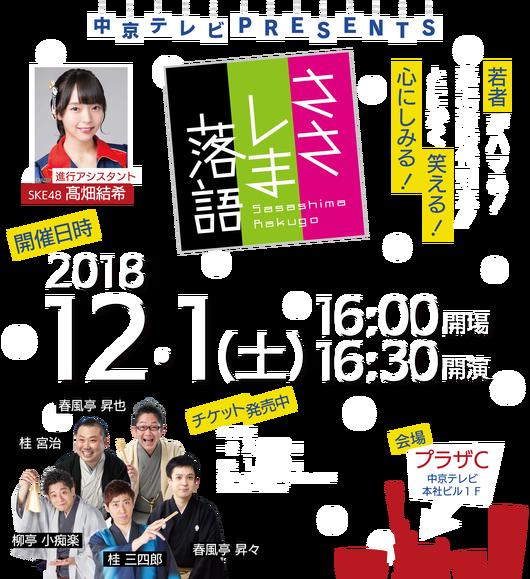 高畑結希 12/1開催『ささしま落語』に進行アシスタントで参加