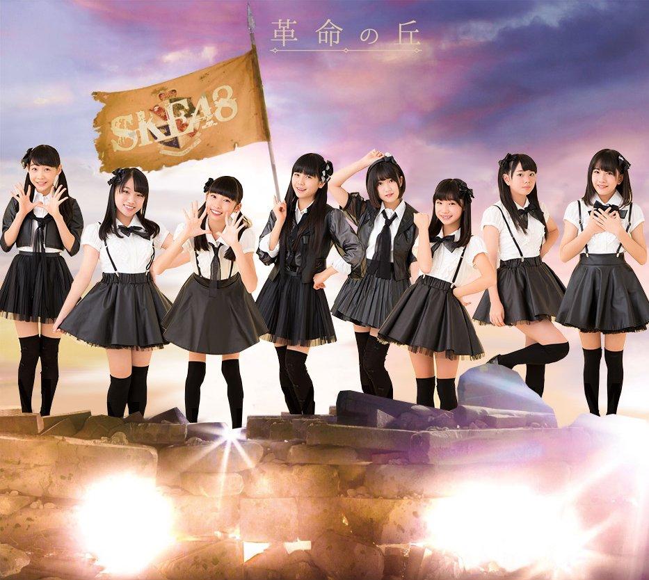 【エンタメ画像】SKE48 2ndアルバム『革命の丘』Type-Zのジャケット写真が公開☆?