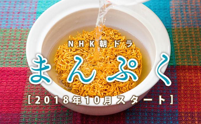 【エンタメ画像】松井玲奈がNHK朝ドラ『まんぷく』に出演決定☆