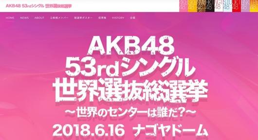 20180601netjikenbo_AKB