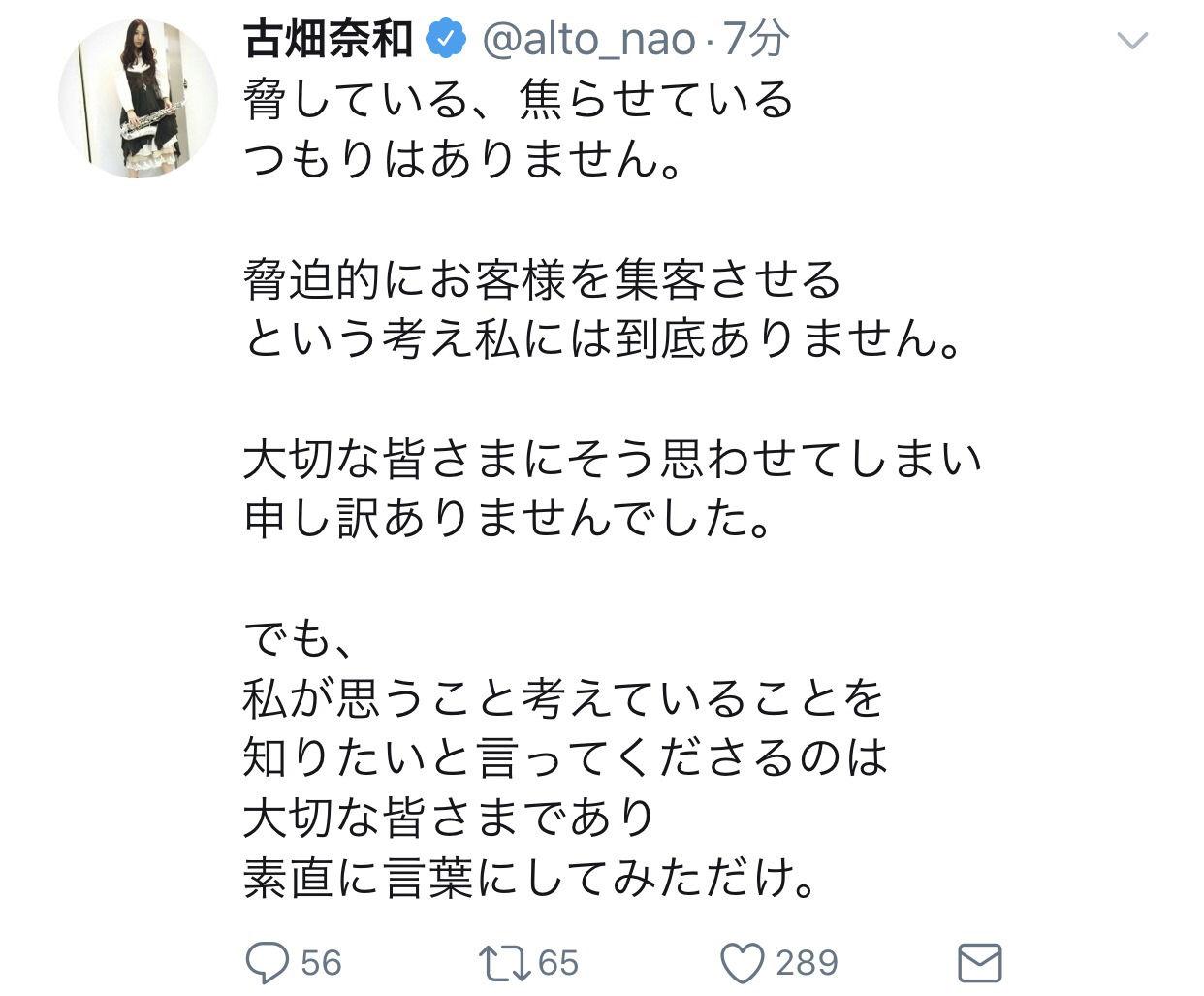 【エンタメ画像】古畑奈和「 脅している、逆撫でせている つもりはありません☆ 」