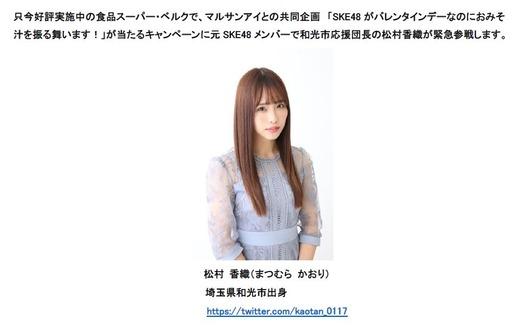 「SKE48がバレンタインデーなのにおみそ汁を振る舞います!」キャンペーンに松村香織が緊急参戦