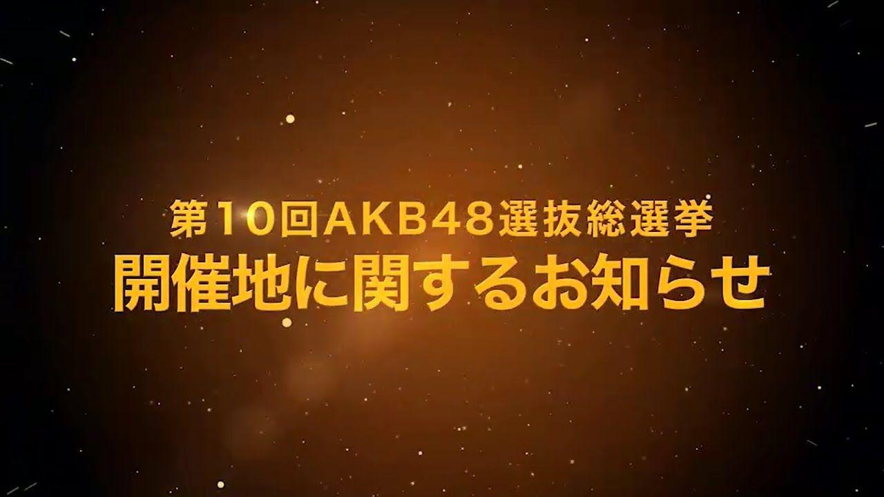 【エンタメ画像】第10回AKB48世界選抜総選挙の開催地は名古屋・北九州・別府の3ヶ所に絞られる