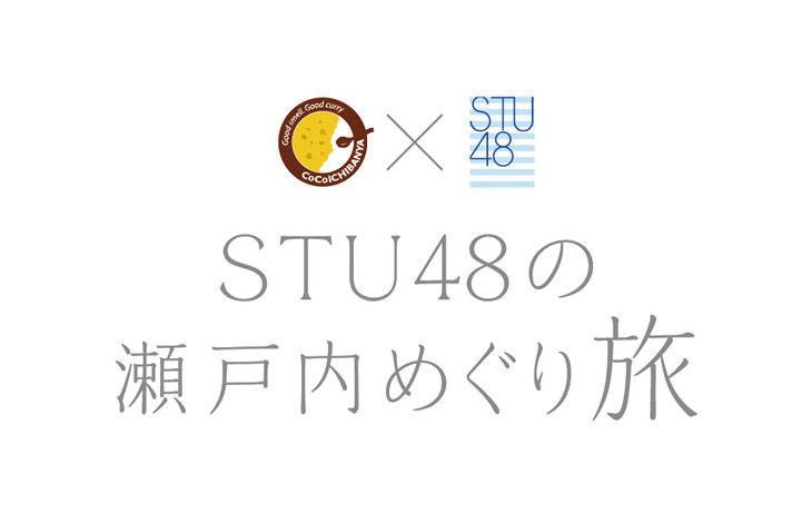 【エンタメ画像】ココイチSTUとコラボするんやな (´・ω・`)