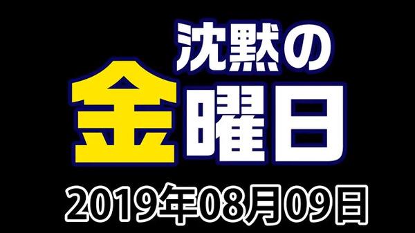 bandicam 2019-08-09 23-48-07-720