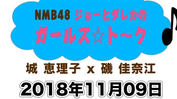 bandicam 2018-11-10 00-28-51-267