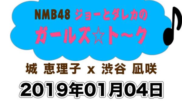 bandicam 2019-01-04 23-39-16-989