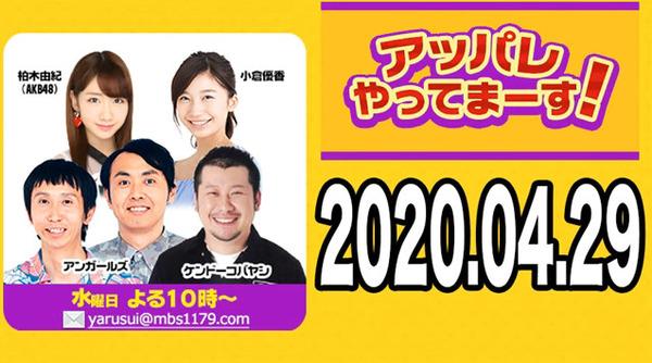 bandicam 2020-04-30 00-24-05-288