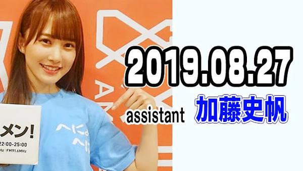 bandicam 2019-08-28 02-41-10-612
