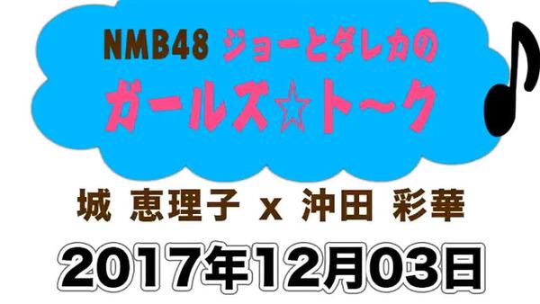 bandicam 2017-12-03 22-37-34-957