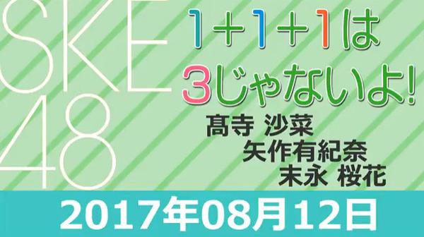bandicam 2017-08-13 03-19-05-776