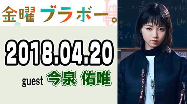 bandicam 2018-04-20 23-32-40-277