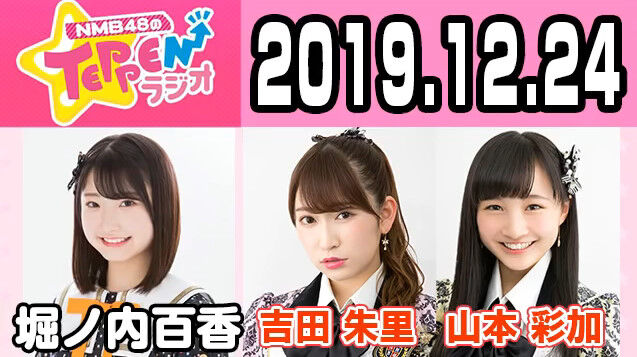 動画】2019.12.24 NMB48のTEPPENラジオ 【堀ノ内百香・山本彩加 ...