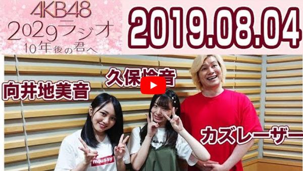 bandicam 2019-08-05 00-51-24-822