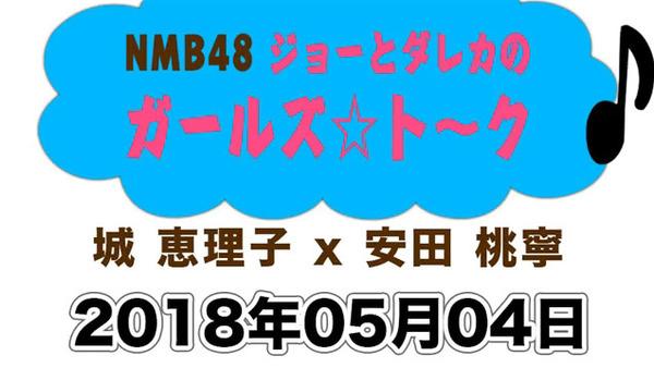 bandicam 2018-05-05 02-01-32-305