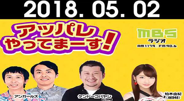 bandicam 2018-05-02 23-40-50-267