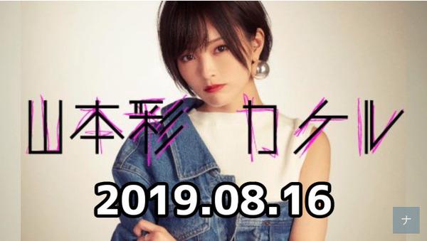 bandicam 2019-08-17 12-23-16-948