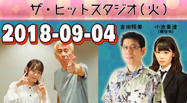 bandicam 2018-09-05 03-06-19-171
