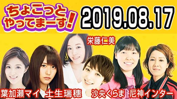bandicam 2019-08-18 02-34-31-074