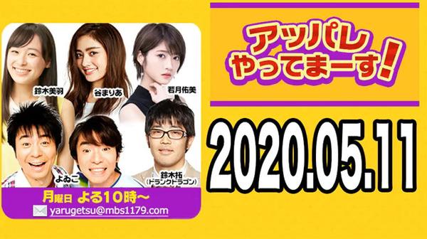 bandicam 2020-05-12 00-10-33-040