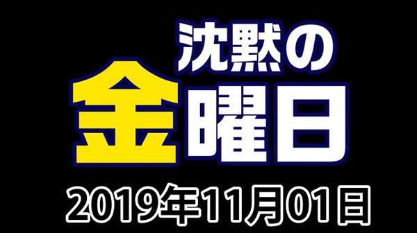 bandicam 2019-11-01 23-36-18-497