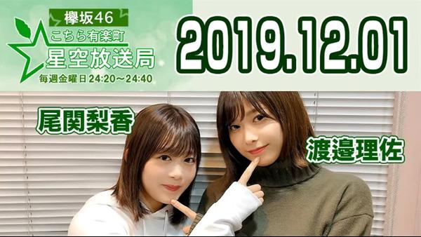 bandicam 2019-12-02 04-39-22-277