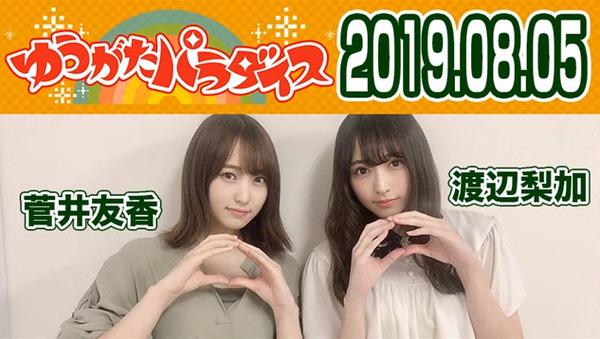 bandicam 2019-08-05 19-27-03-292
