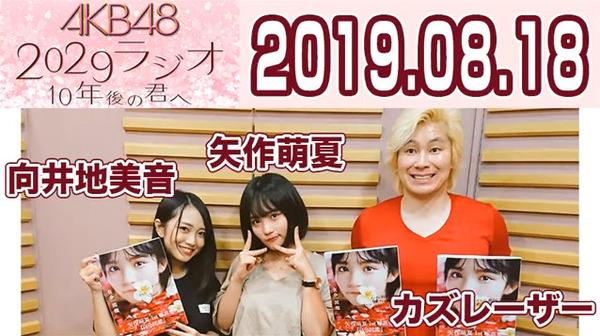 bandicam 2019-08-19 01-01-51-718