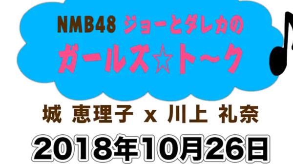 bandicam 2018-10-26 23-42-17-854