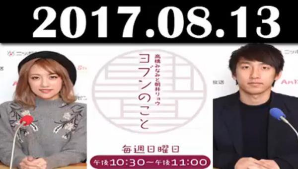 bandicam 2017-08-13 23-31-45-151