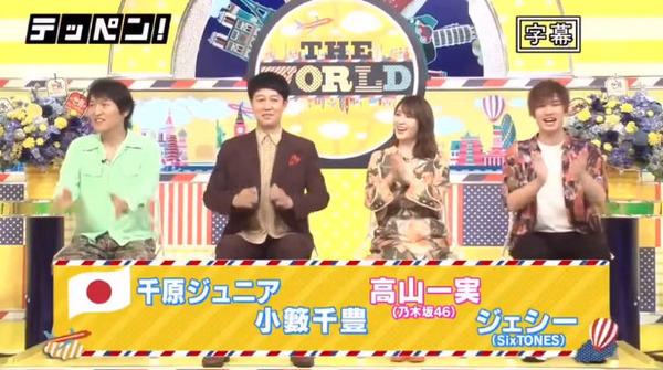 【動画】20190815 世界くらべてみたら 【乃木坂46 高山一実】 : AKB48の動画まとめch2
