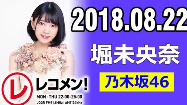 bandicam 2018-08-23 01-39-16-400