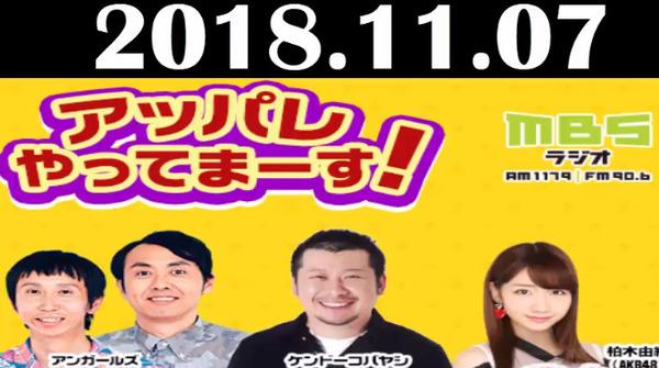 bandicam 2018-11-07 23-50-58-071