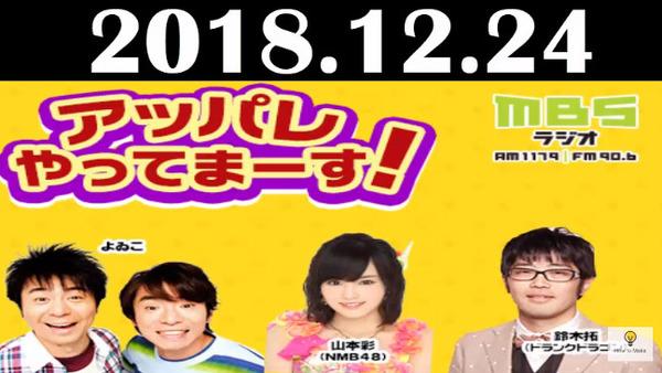 bandicam 2018-12-25 00-10-05-271