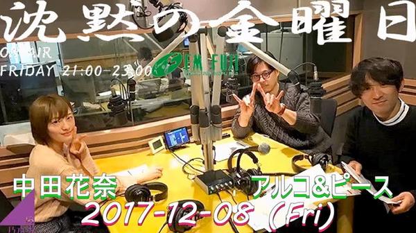 bandicam 2017-12-08 23-27-53-021